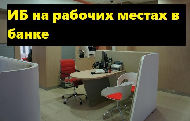 ИБ в банке